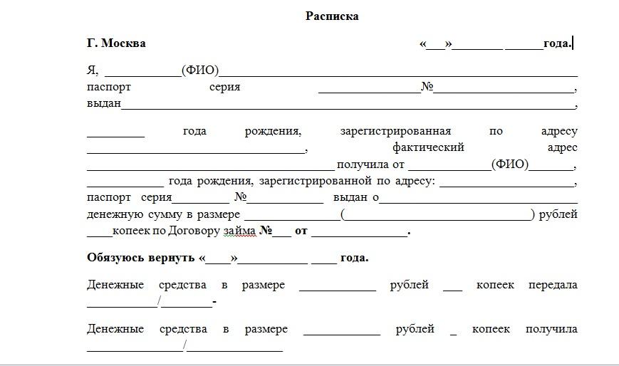 расписка договор на денежный займ