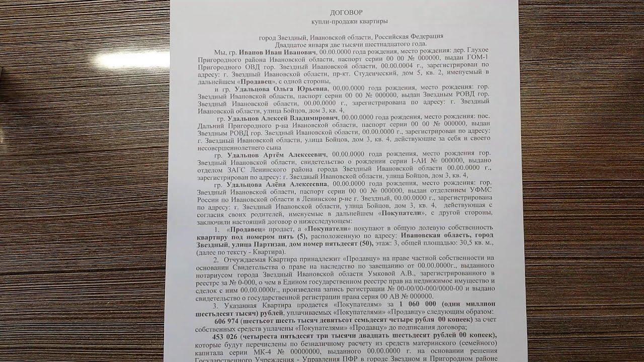Земельный кодекс пересечение смежных границ земельного участка