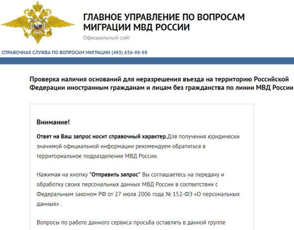 Через сколько депортация из россии фмс