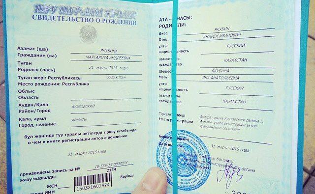 Как восстановить свидетельство о рождении в казахстане