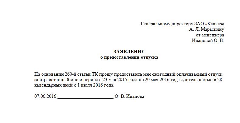 Заявление на материальную помощь при рождении ребенка образец Гречков К.В.