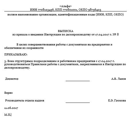 Оформление выписки из коллективного договора