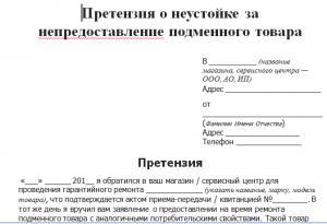 Образец заявление на предоставление телефона время гарантийного ремонта