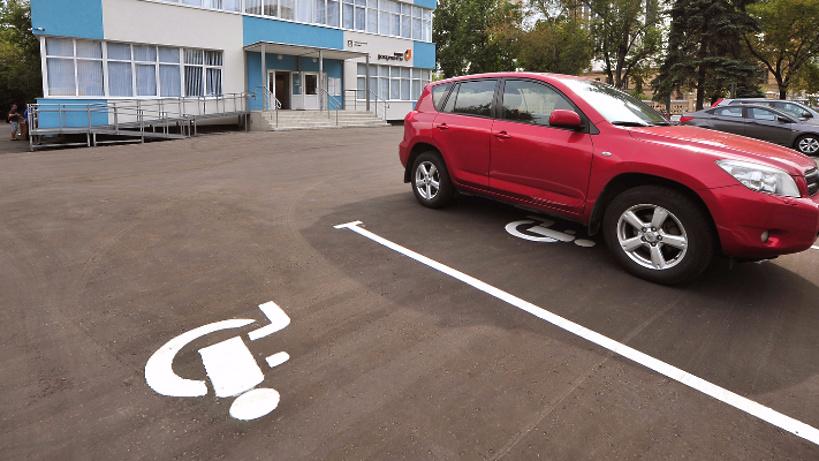 Парковка для инвалидов как получить разрешение в московской области