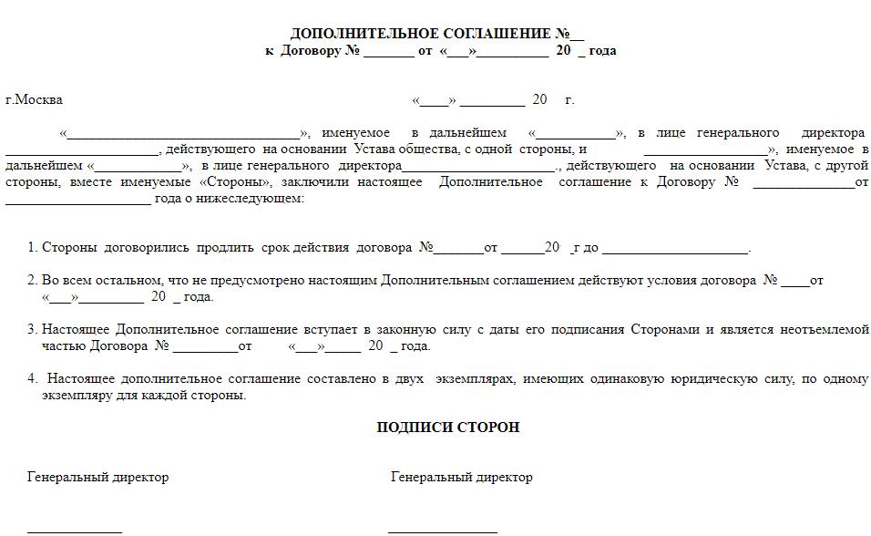 Пункт в договоре о пролонгации образец
