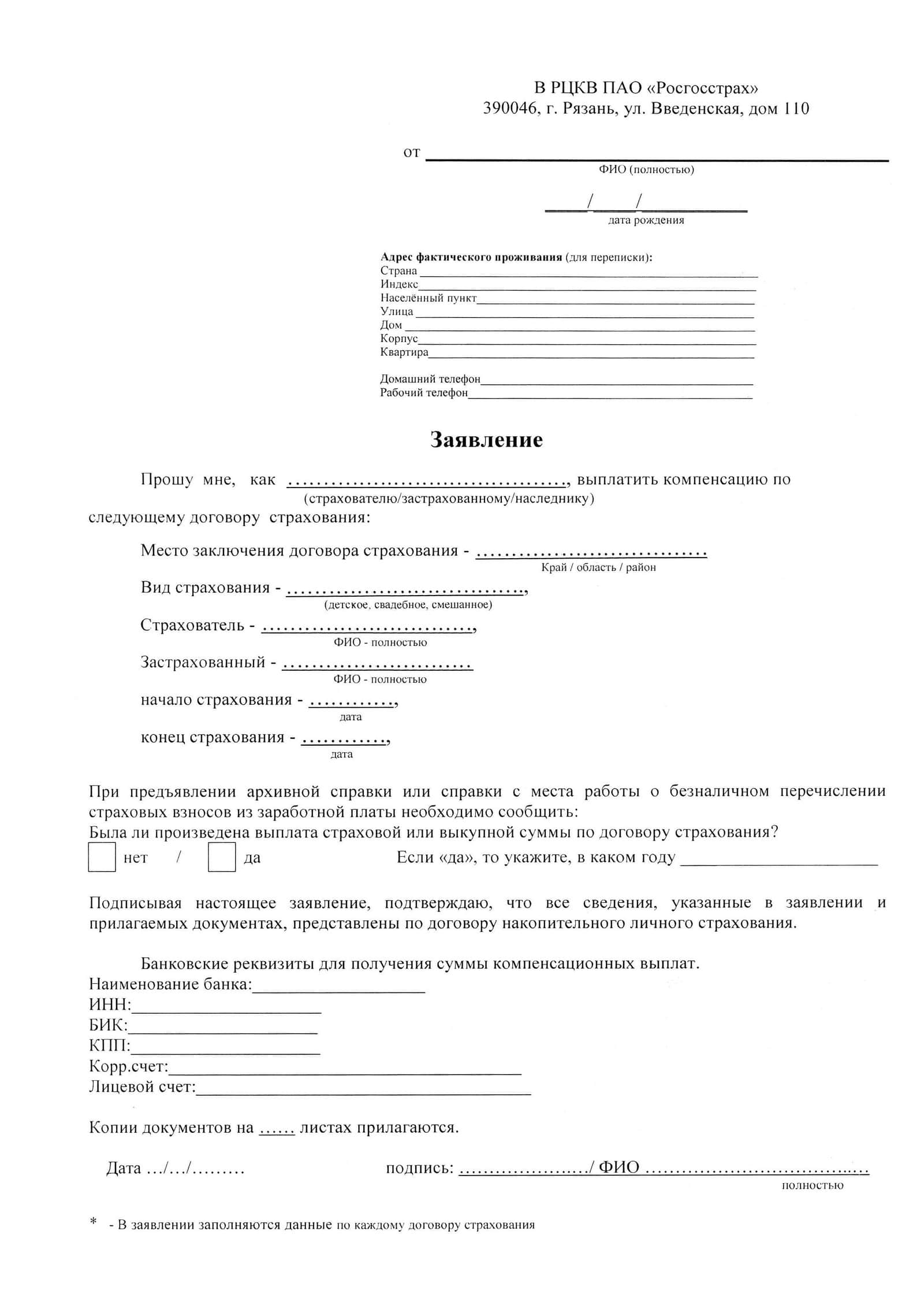 заявление на компенсационные выплаты страхование