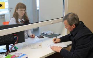 Как проходит регистрация ИП через МФЦ в 2020 году