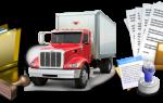 Пакет документов для перевозки генеральных грузов
