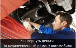 Как незаплатить автосервису за некачественный ремонт