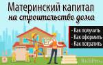 Помощь мат капиталу дом купит и обналичитт