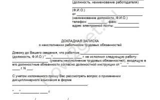 Служебная записка образец об аварийной ситуации