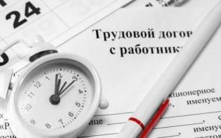 Изменение условий трудового договора допускается только по