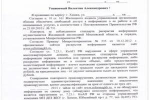 Заявление о предоставлении информации в управляющую компанию образец