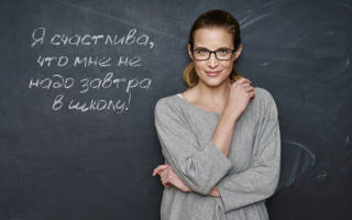Почему молодой учитель не хочет больше работать в школе