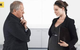 Если ты беременная могут лим тебя сократить