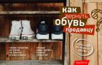 Как узнать гарантийный срок на зимнюю обувь