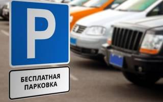 Парковка для инвалидов в 2020 году