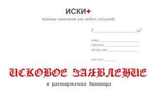 Исковое заявление о нарушении договора