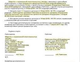 Дополнительное соглашение о увеличении суммы договора