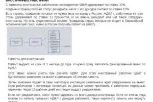 Иностранный работник спатентом: уменьшаем НДФЛ нафиксированный авансовый платеж
