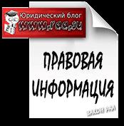 Написать личное письмо президенту РФ В.В. Путину
