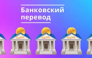 Поручение банку на перевод денежных средств