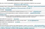 Производственная характеристика для инвалидности (образец)