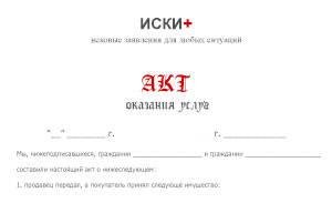 Акт выполненныхработ услуг по договору