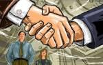 Списание денег по агентскому по агентскому договору