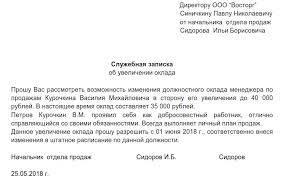 Пример служебной записки на повышение зарплаты образец пример