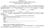 Перечень документов для получения налогового вычета при покупке квартиры