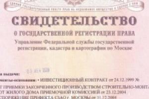 Как проверить свидетельство о государственной регистрации права