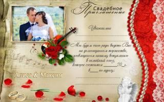 Как правильно подписывать родственникам пригласительные на свадьбу образец