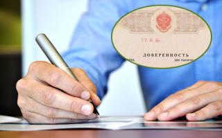 Доверенность на право подписи документов: скачать бланк и образец