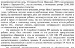 Образец заявления на судебный приказ о взыскании алиментов Советы юриста