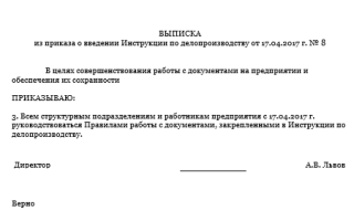 Как заверить выписку из коллективного договора образец