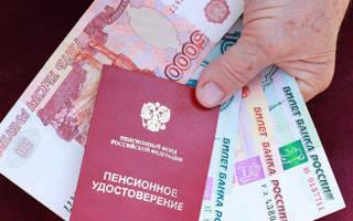 Как оформить московскую доплату к пенсии