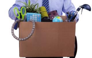 Почему коллеги сторонятся сотрудника котопого увольняют