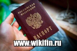 Заявление на подачу паспорта рф 45 лет