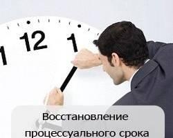 Какие причины пропуска срока административнго иска уважительные