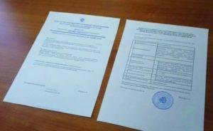 Документ подтверждающий право собственности на квартиру