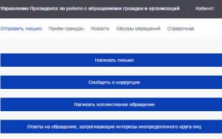 Как написать письмо Президенту России Путину В.В. через официальный сайт
