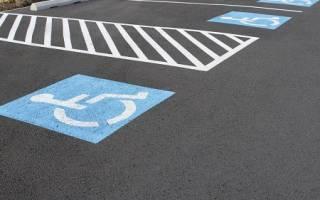 Льготы для инвалидов 2 группы на парковку для инвалидов