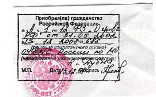 Какие документы нужны для получения гражданства детям