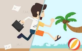 Отпуск входит в средний заработок
