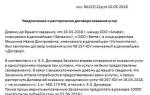 Письмо о направлении соглашения расторжении договора