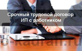 Трудовой договор с работником без отчислений