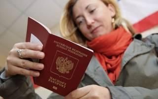 Документы для программы переселения соотечественников