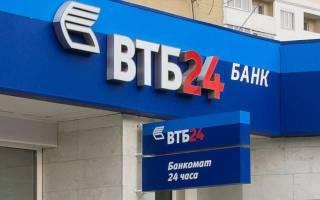 Как вернуть деньги за страховку по кредиту в ВТБ 24