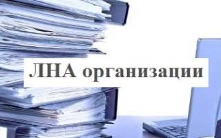 Локальные нормативные акты организации: перечень